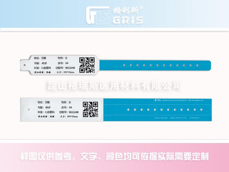 GR29型打印热敏腕带