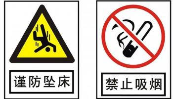 警示标识-小心跌倒-禁止吸烟标识