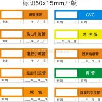管道标识-护理标识(图1)