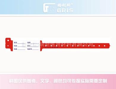 GA04医疗腕带(母婴腕带)