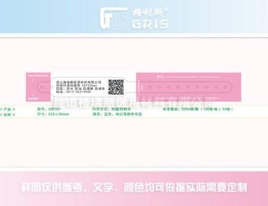 GBT01热敏/热转印打印腕带