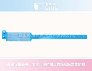 LXZD03 正蓝色急诊成人腕带