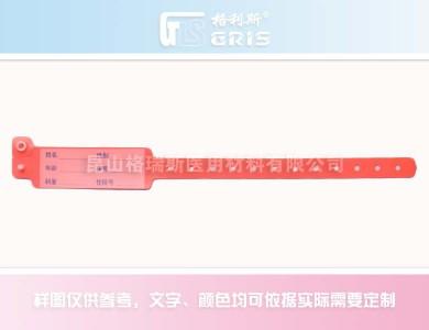 LXZD05 橘红色急诊腕带