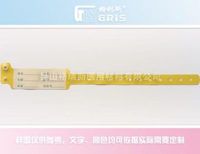 LXZD08明黄色急诊腕带