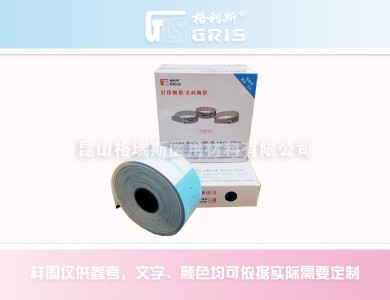 GR3A型 RFID打印腕带(图1)