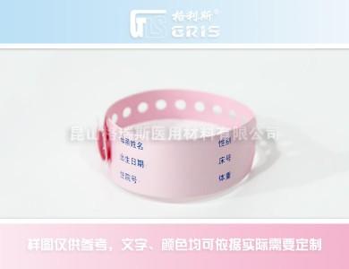 XR02小儿手写腕带(粉红色)