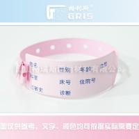 GA02型成人手写腕带(粉红色)