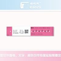 新生儿热转印腕带(尺寸:158*30mm)